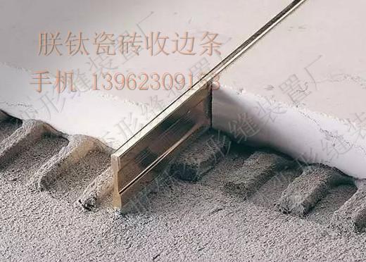 由此不仅提高粘贴瓷砖速度,而且由于金骏塑料修边条圆弧式的设计,增加